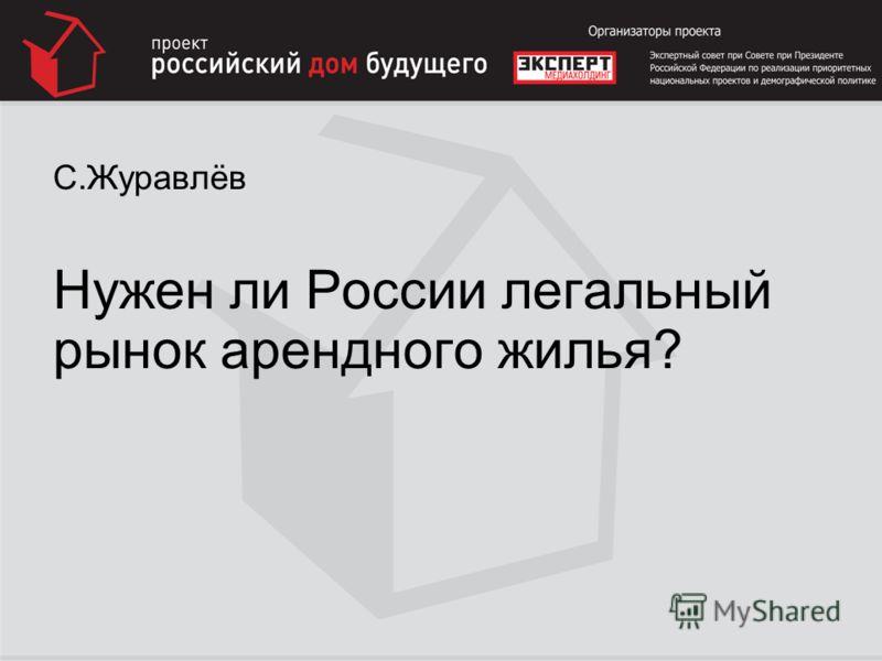 С.Журавлёв Нужен ли России легальный рынок арендного жилья?