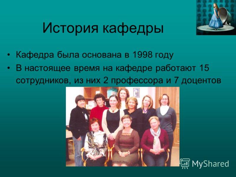 История кафедры Кафедра была основана в 1998 году В настоящее время на кафедре работают 15 сотрудников, из них 2 профессора и 7 доцентов