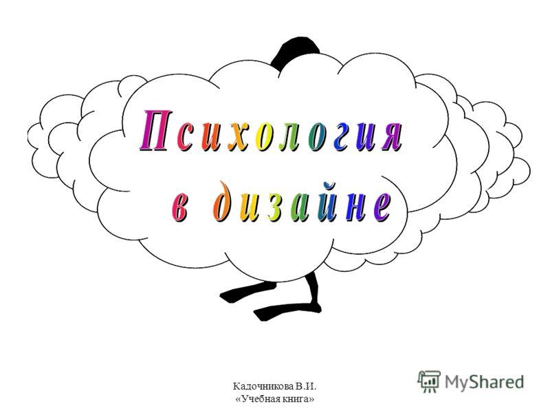 Кадочникова В.И. «Учебная книга»