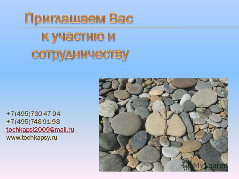 +7(495)730 47 94 +7(495)748 91 98 tochkapsi2009@mail.ru www.tochkapsy.ru