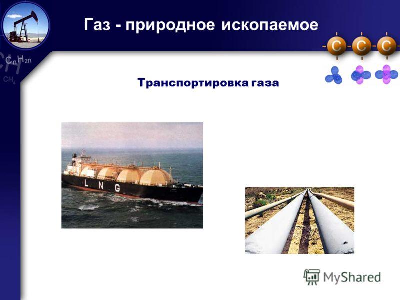 10 Газ - природное ископаемое Транспортировка газа
