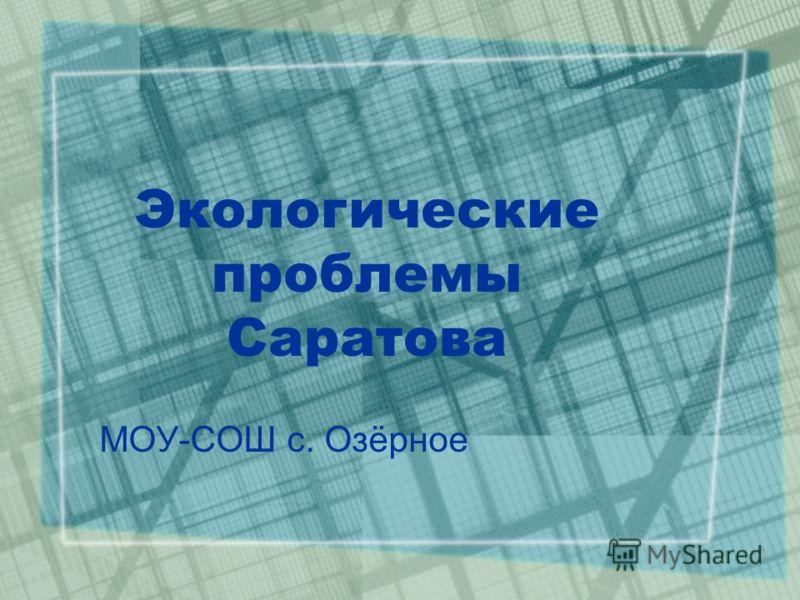 Экологические проблемы Саратова МОУ-СОШ с. Озёрное