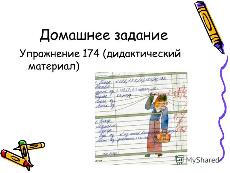 Домашнее задание Упражнение 174 (дидактический материал)