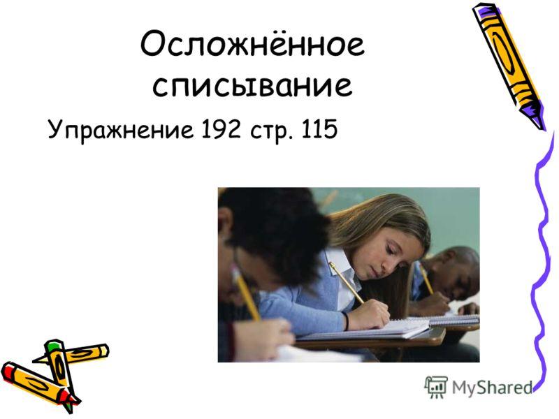 Осложнённое списывание Упражнение 192 стр. 115