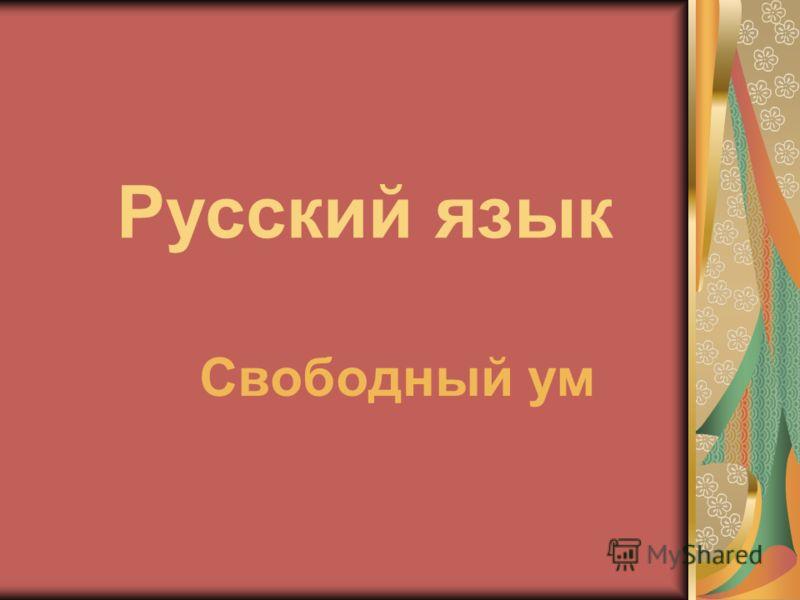 Русский язык Свободный ум