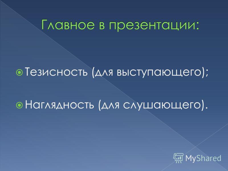 Тезисность (для выступающего); Наглядность (для слушающего).