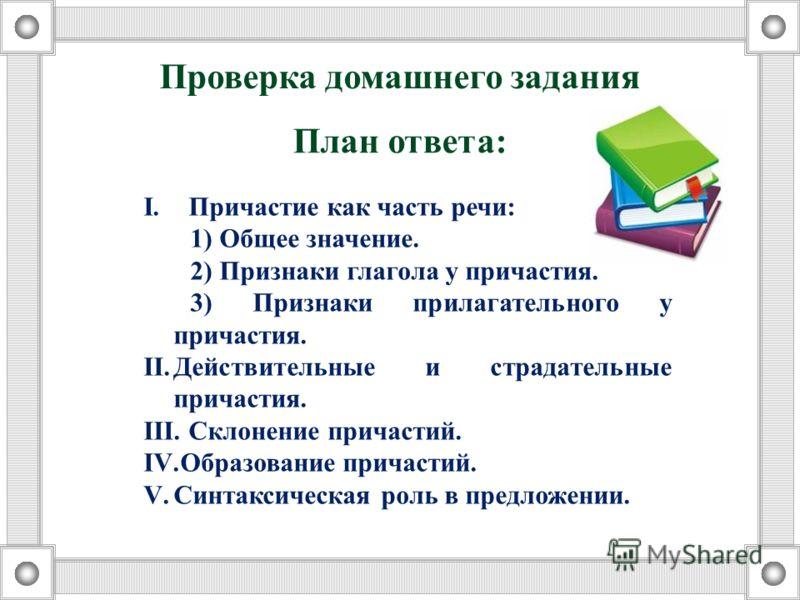 3) Признаки прилагательного у