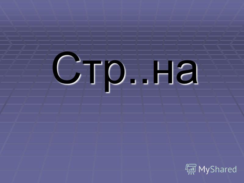 Стр..на