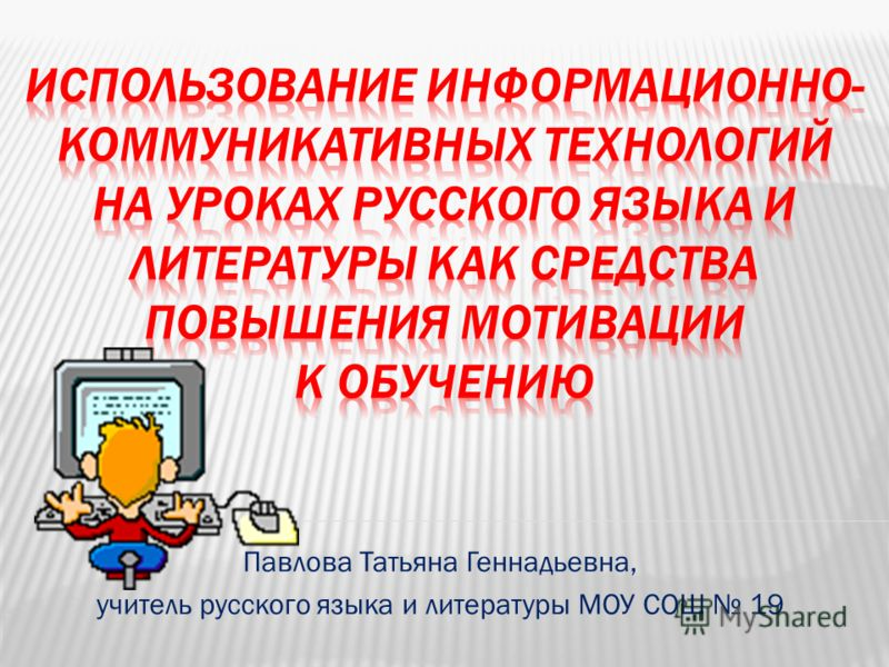 Павлова Татьяна Геннадьевна, учитель русского языка и литературы МОУ СОШ 19