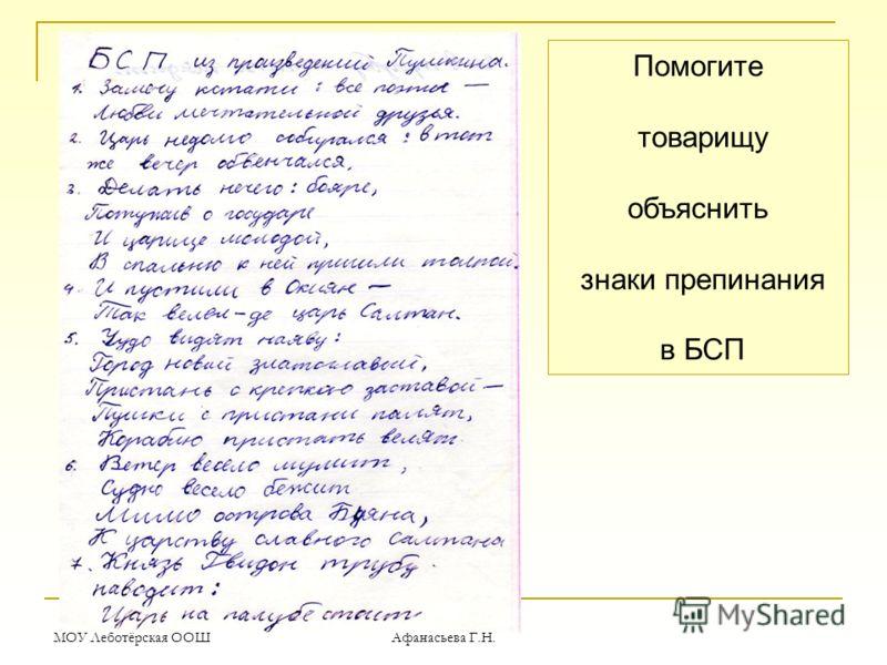 МОУ Леботёрская ООШ Афанасьева Г.Н. Помогите товарищу объяснить знаки препинания в БСП