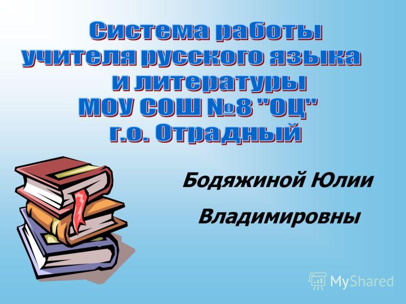 Бодяжиной Юлии Владимировны