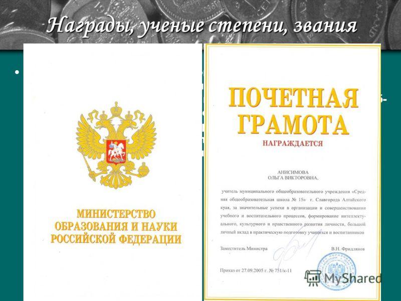 Награды, ученые степени, звания В 2005 году моя работа оценена Почетной грамотой министерства образования и науки РФ за значитель- ные успехи в организации и совершенствовании учеб- ного и воспитательного процессов, формирование интеллектуального, ку