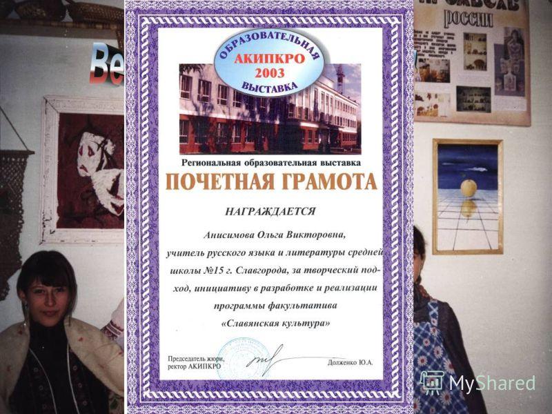 Внеклассная работа по предмету. Разработала и в течение 18 лет вела факультативный курс для 5-9 классов по теме «Славянская культура». Продолжением факультатива явилась работа дружины «Русичи» (Диплом ко- митета администрации города по обра- зованию