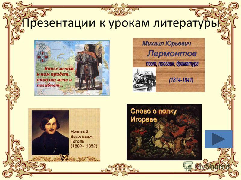 Презентации к урокам литературы