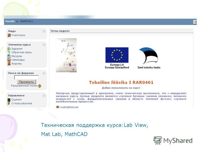 Техническая поддержка курса:Lab View, Mat Lab, MathCAD