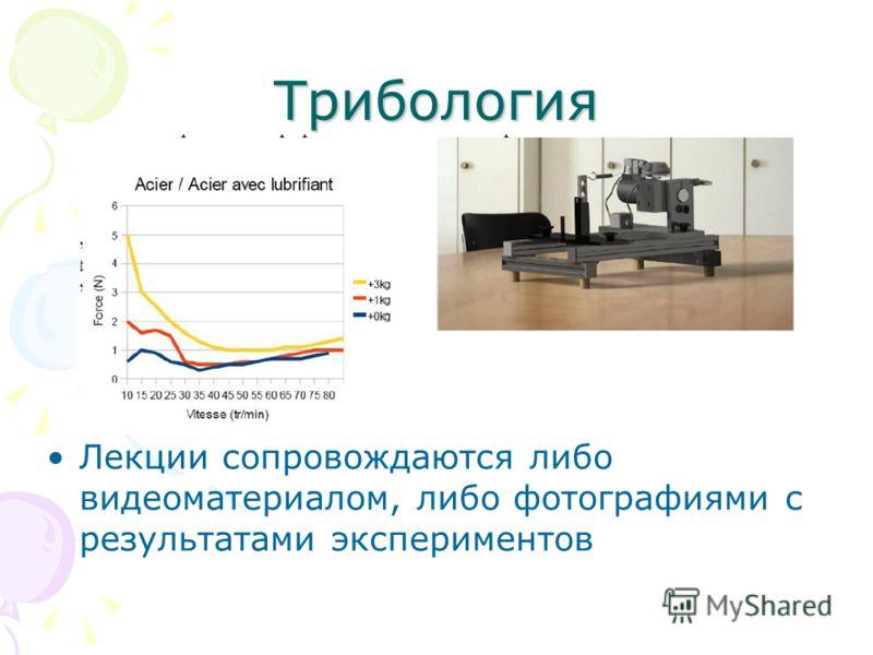 Трибология Лекции сопровождаются либо видеоматериалом, либо фотографиями с результатами экспериментов