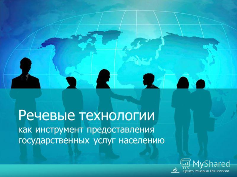 Речевые технологии как инструмент предоставления государственных услуг населению