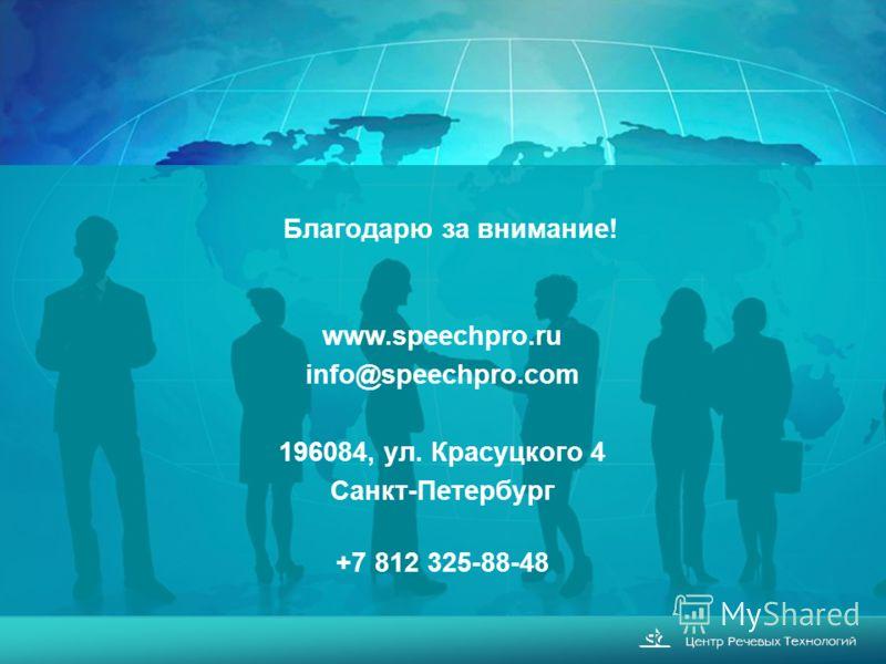www.speechpro.ru info@speechpro.com 196084, ул. Красуцкого 4 Санкт-Петербург +7 812 325-88-48 Благодарю за внимание!
