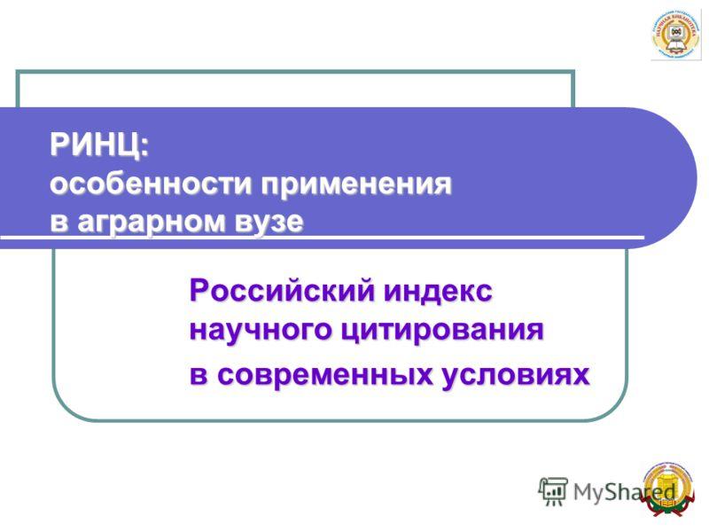 РИНЦ: особенности применения в аграрном вузе Российский индекс научного цитирования в современных условиях