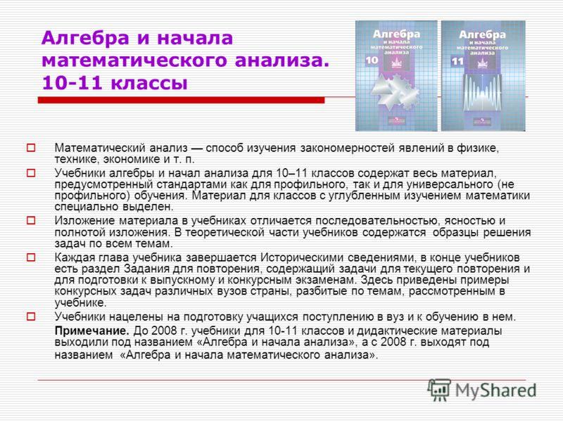 Авторы Учебника По Экономике