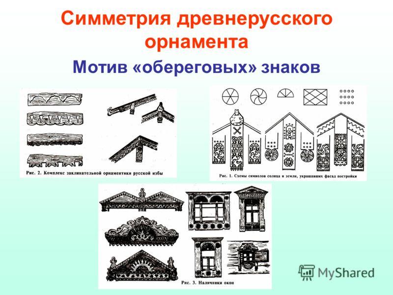 Мотив «обереговых» знаков Симметрия древнерусского орнамента