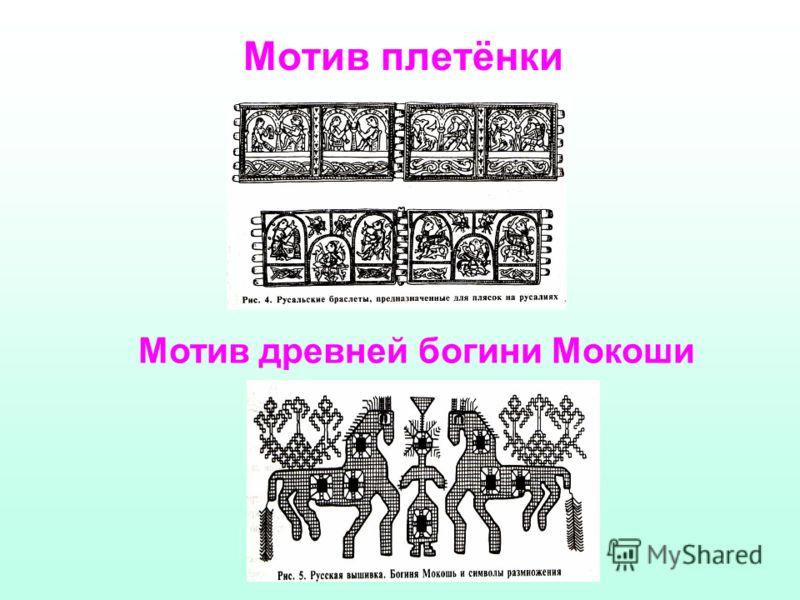 Мотив плетёнки Мотив древней богини Мокоши