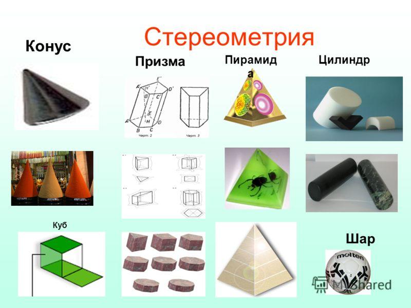 Стереометрия Конус Призма Пирамид а Цилиндр Шар Куб