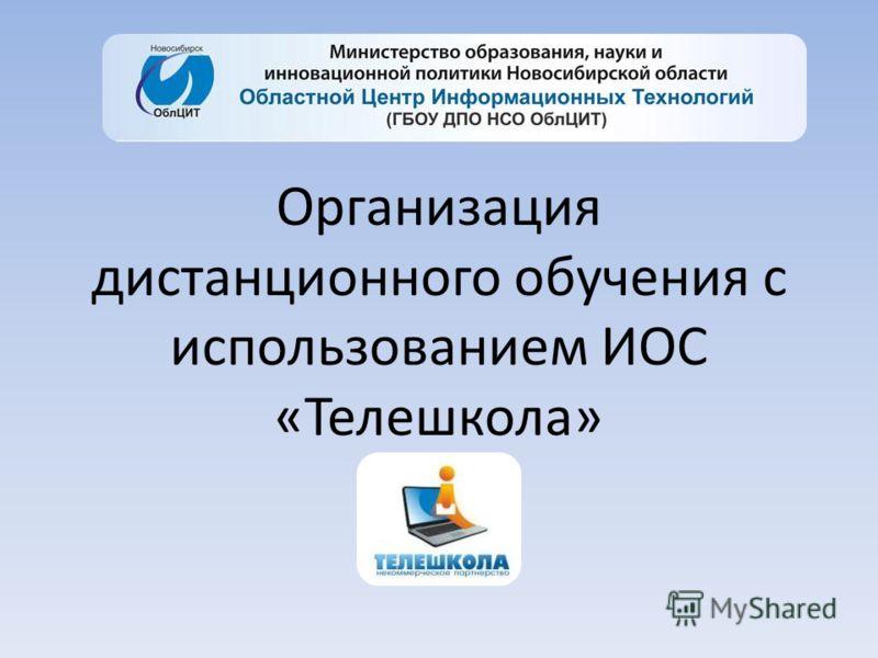 Организация дистанционного обучения с использованием ИОС «Телешкола»
