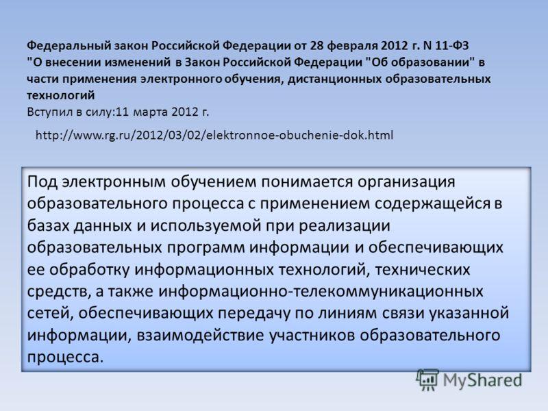 http://www.rg.ru/2012/03/02/elektronnoe-obuchenie-dok.html Федеральный закон Российской Федерации от 28 февраля 2012 г. N 11-ФЗ