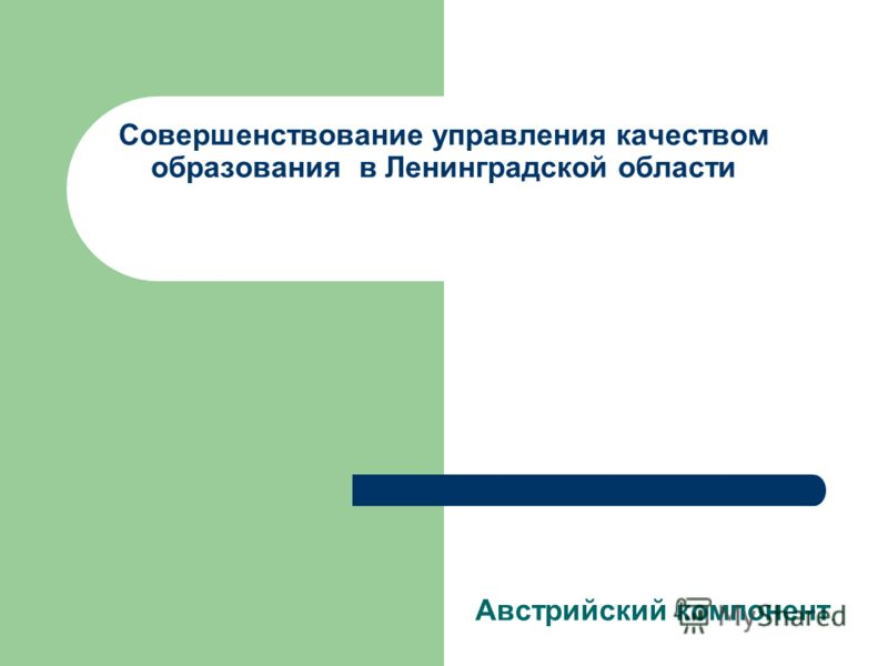 Совершенствование управления качеством образования в Ленинградской области Австрийский компонент.