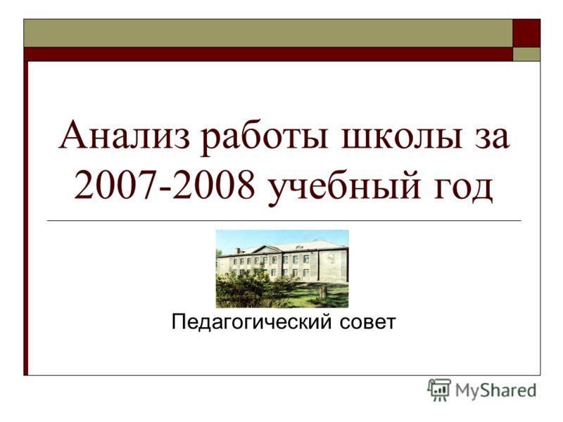 Анализ работы школы за 2007-2008 учебный год Педагогический совет