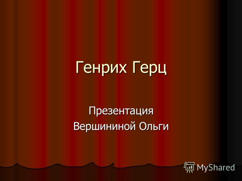Генрих Герц Презентация Вершининой Ольги