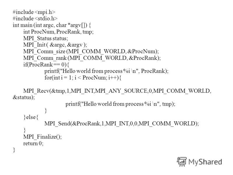 2008 #include int main (int argc, char *argv[]) { int ProcNum, ProcRank, tmp; MPI_Status status; MPI_Init ( &argc, &argv ); MPI_Comm_size (MPI_COMM_WORLD, &ProcNum); MPI_Comm_rank (MPI_COMM_WORLD, &ProcRank); if(ProcRank == 0){ printf(