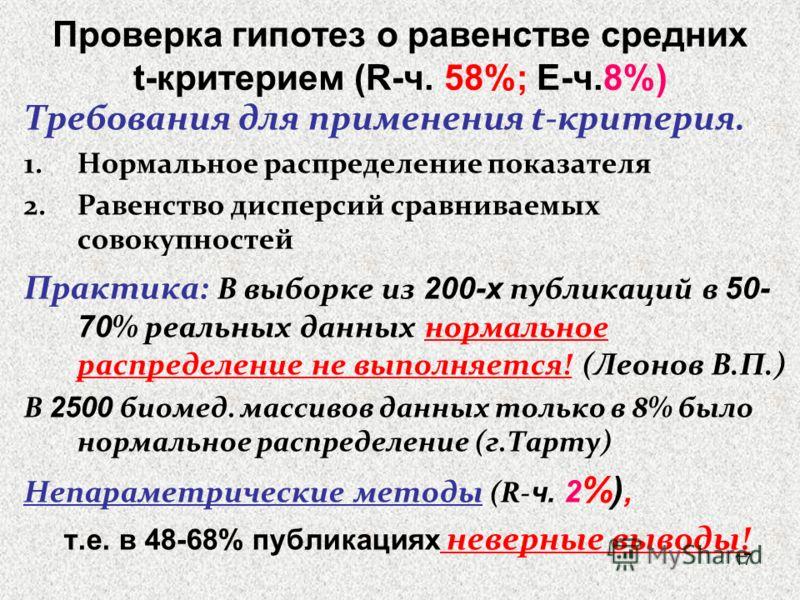 17 Проверка гипотез о равенстве средних t-критерием (R-ч. 58%; Е-ч.8%) Требования для применения t-критерия. 1.Нормальное распределение показателя 2.Равенство дисперсий сравниваемых совокупностей Практика: В выборке из 200-х публикаций в 50- 70 % реа