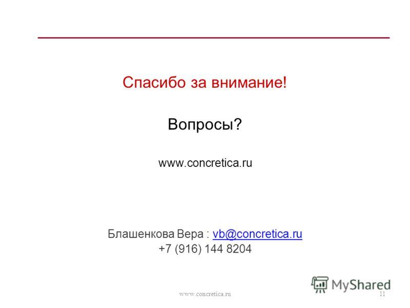 Спасибо за внимание! Вопросы? www.concretica.ru Блашенкова Вера : vb@concretica.ruvb@concretica.ru +7 (916) 144 8204 11www.concretica.ru