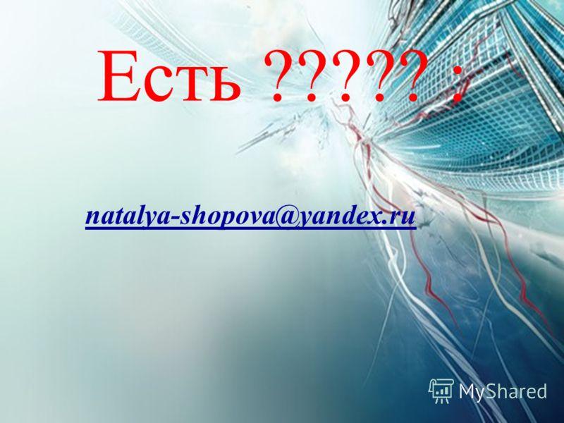 Есть ????? : natalya-shopova@yandex.ru