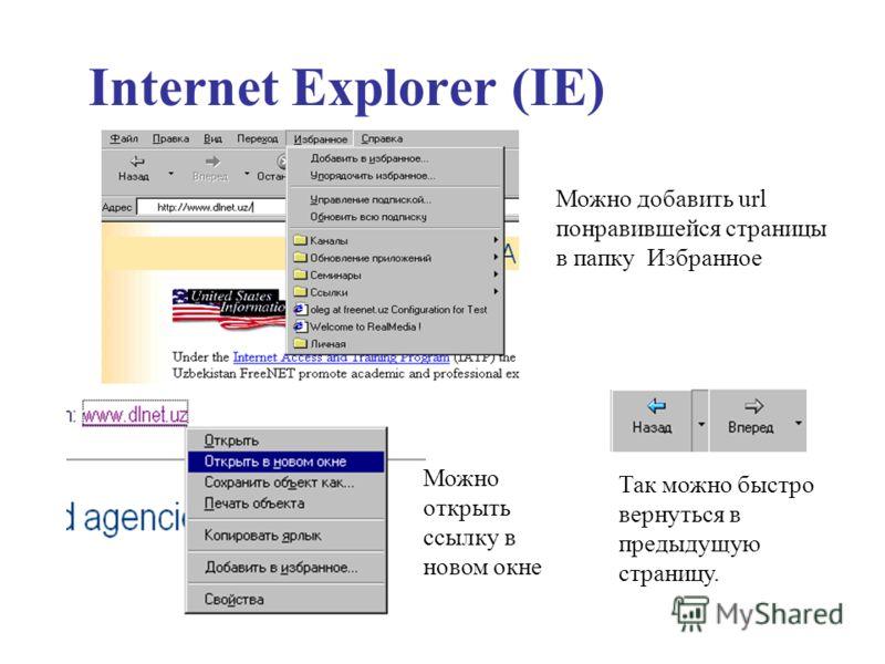 Можно добавить url понравившейся страницы в папку Избранное Так можно быстро вернуться в предыдущую страницу. Можно открыть ссылку в новом окне Internet Explorer (IE)