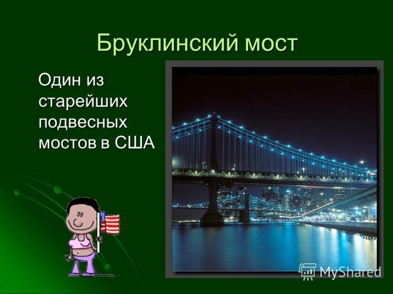 Бруклинский мост Один из старейших подвесных мостов в США Один из старейших подвесных мостов в США