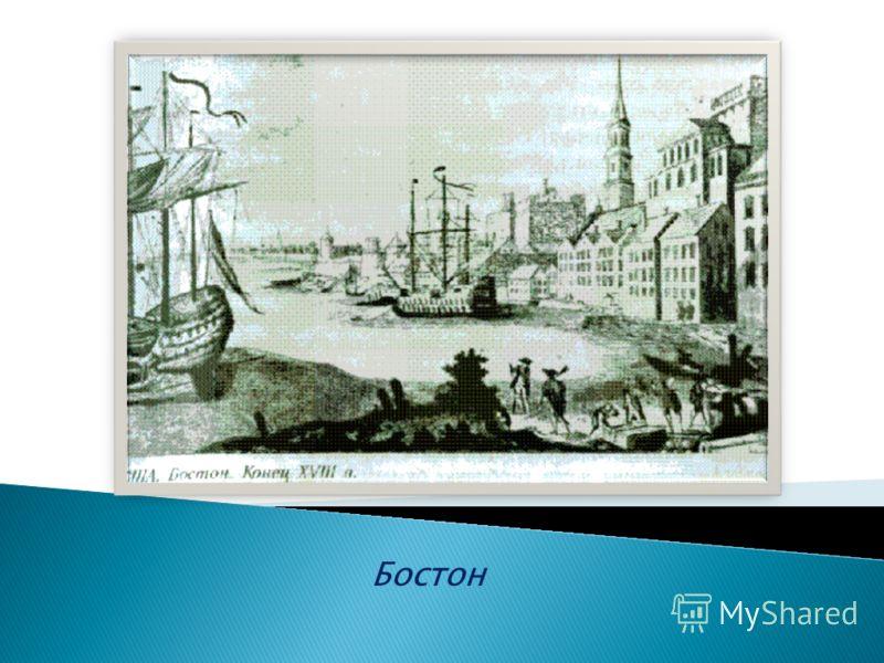 Бостонское побоище