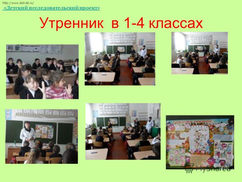 Утренник в 1-4 классах http://www.deti-66.ru/ « Детский исследовательский проект »
