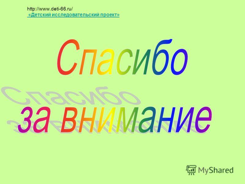 http://www.deti-66.ru/ «Детский исследовательский проект» «Детский исследовательский проект»