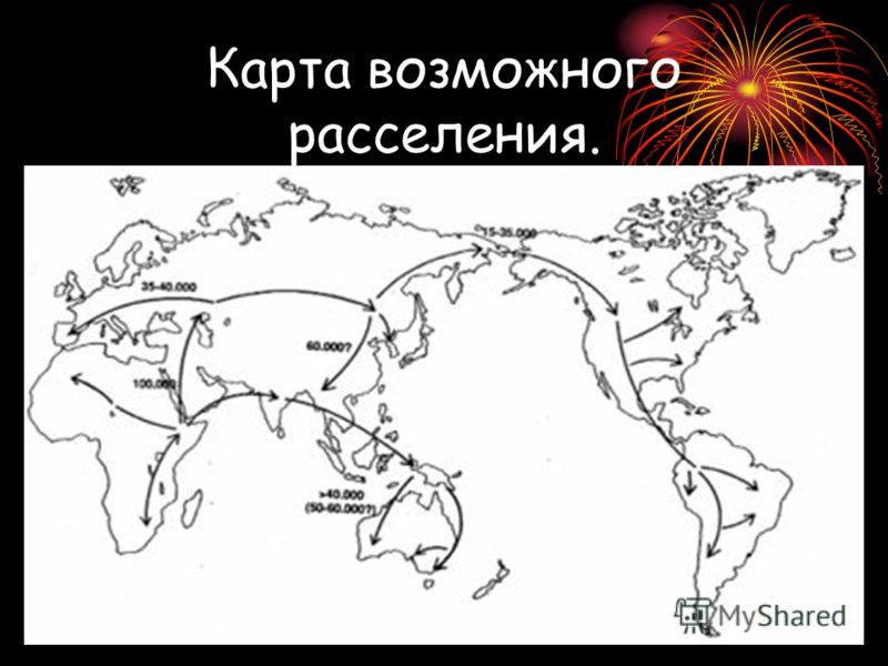 Карта возможного расселения.