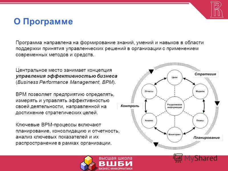 О Программе Программа направлена на формирование знаний, умений и навыков в области поддержки принятия управленческих решений в организации с применением современных методов и средств. Центральное место занимает концепция управления эффективностью би