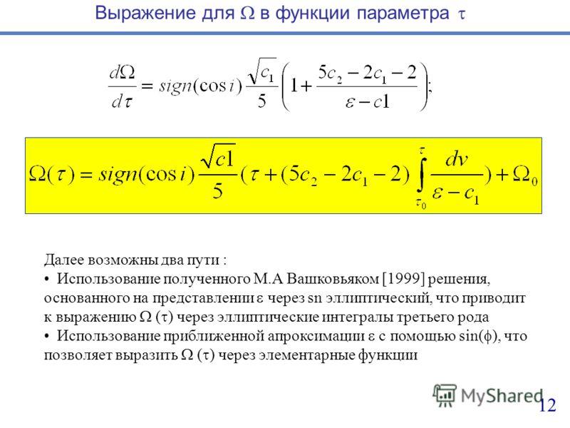 Выражение для в функции параметра 12 Далее возможны два пути : Использование полученного М.А Вашковьяком [1999] решения, основанного на представлении через sn эллиптический, что приводит к выражению ( ) через эллиптические интегралы третьего рода Исп