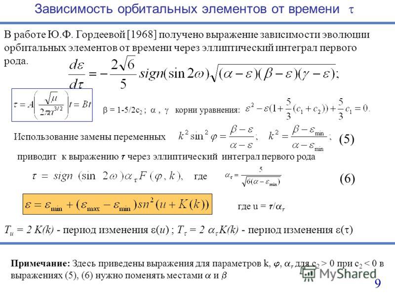 Примечание: Здесь приведены выражения для параметров k,, для c 2 > 0 при c 2 < 0 в выражениях (5), (6) нужно поменять местами и Зависимость орбитальных элементов от времени 9 = 1-5/2c 2 ;, корни уравнения: Использование замены переменных T u = 2 K(k)