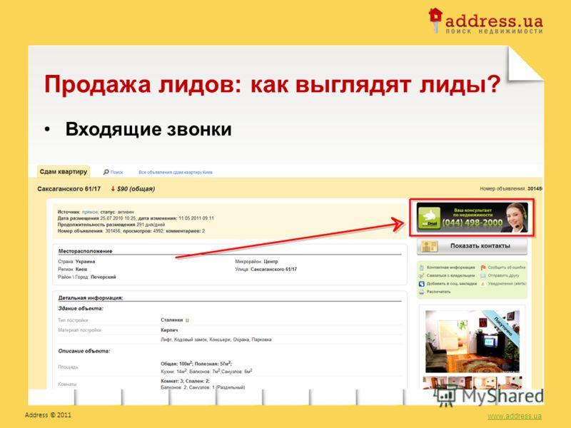 Входящие звонки Продажа лидов: как выглядят лиды? www.address.ua Address © 2011