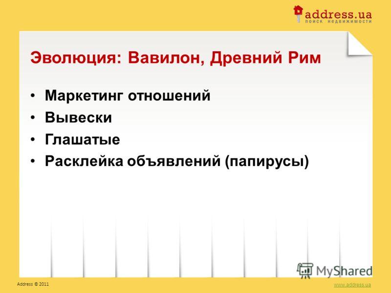 Маркетинг отношений Вывески Глашатые Расклейка объявлений (папирусы) Эволюция: Вавилон, Древний Рим www.address.ua Address © 2011