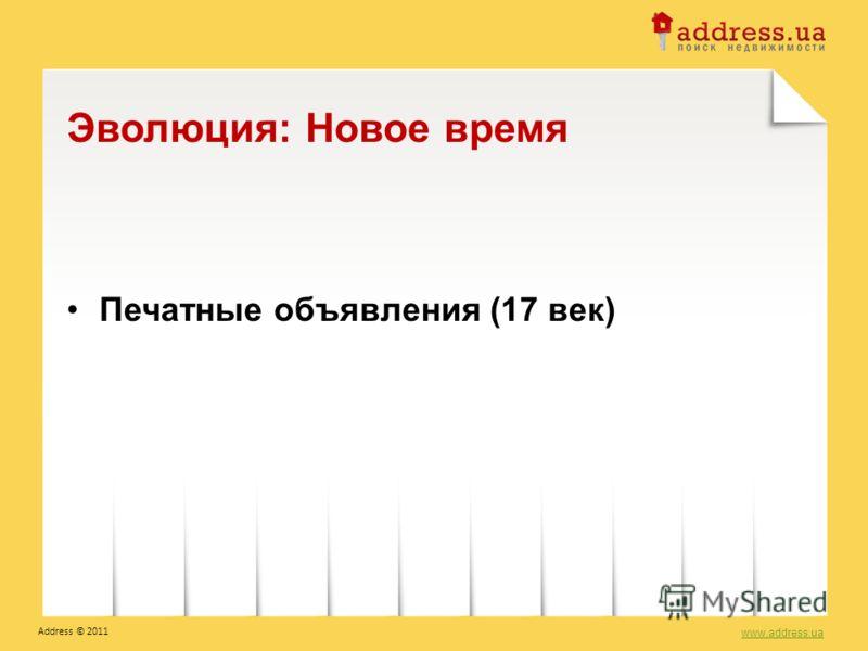 Печатные объявления (17 век) Эволюция: Новое время www.address.ua Address © 2011