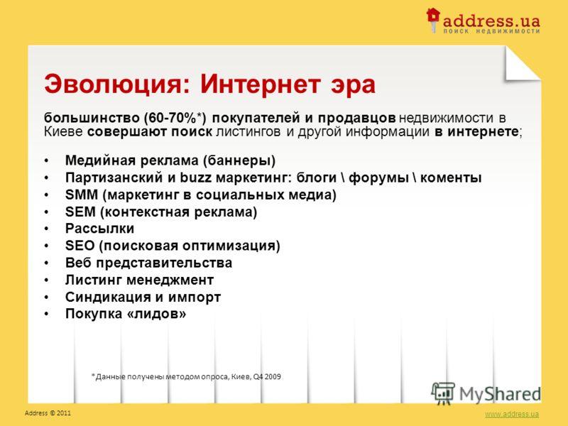 большинство (60-70%*) покупателей и продавцов недвижимости в Киеве совершают поиск листингов и другой информации в интернете; Медийная реклама (баннеры) Партизанский и buzz маркетинг: блоги \ форумы \ коменты SMM (маркетинг в социальных медиа) SEM (к
