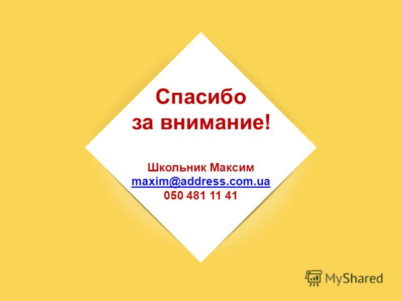 Спасибо за внимание! Школьник Максим maxim@address.com.ua 050 481 11 41